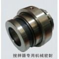 循环泵专用机械密封