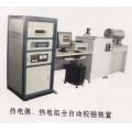 热电偶、热电阻全自动校验装置